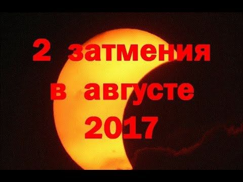 Влияние затмений  на события в жизни.Август 2017.