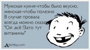 """Аткрытка №412078: Мужская кухня-чтобы было вкусно,  женская-чтобы полезно  В случае провала   всегда можно сказать:  \""""Ой ,всё !Зато тут   витамины\"""" - atkritka.com"""