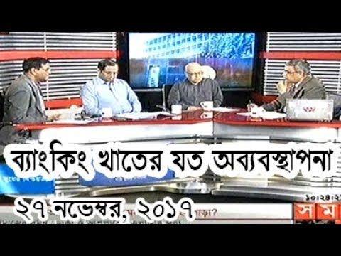 Ajker Sompadokio 28 November 2017 Bangla Talk Show Today আজকর সমপদকয় BD Live TV Shows News https://youtu.be/HK6V4yTXjRs