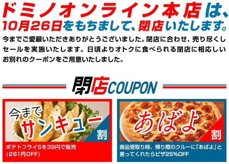 閉開店セール実施中!? | 宅配ピザのドミノ・ピザ  (via http://www.dominos.jp/renewal/ )