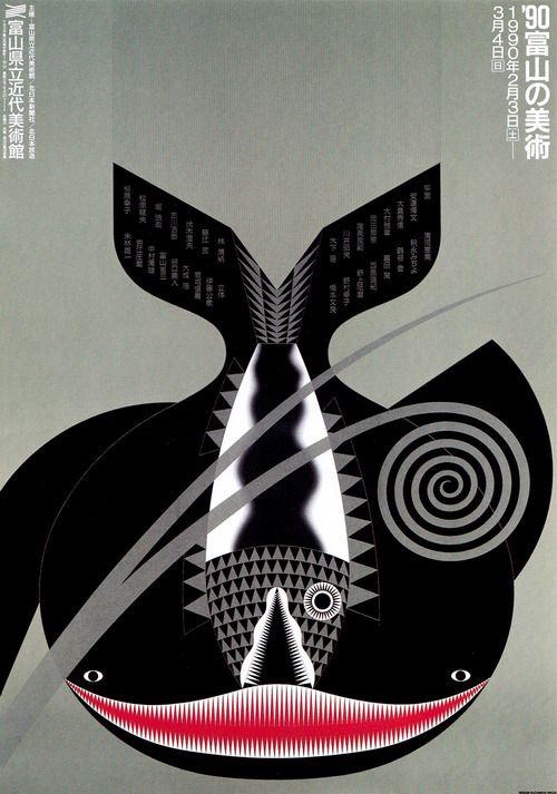 Japanese Poster: Toyama Biennial. Kazumasa Nagai. 1990