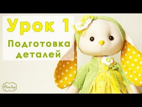 Урок 3. Как сшить зайца своими руками. Шьем одежду и собираем игрушку. - YouTube