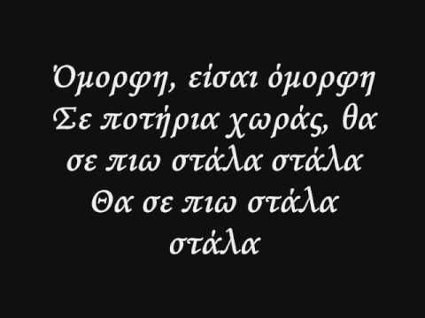 Stavento Eisai Omorfi  ( Lyrics )