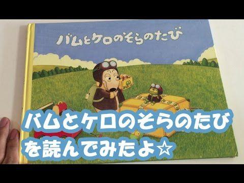 「バムとケロのそらのたび」作:島田ゆか / を読んでみたよ☆バムとケロシリーズ2作目。大冒険がはじまるよ♪ / 絵本 読み聞かせ 朗読 子ども向け