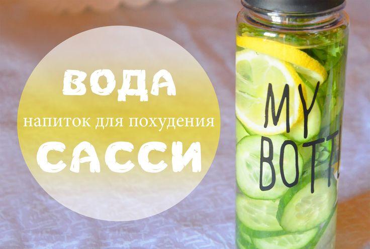 Правильное питание|Вода Сасси для похудения|Очищаем свой организм|