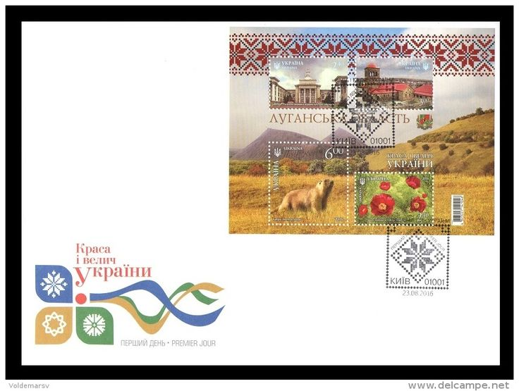 Ukraine, 23.8.2016. Beauty and Majesty of Ukraine - Lugansk Region. FDC. Price: 41,07 CZK.