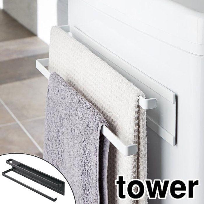 洗濯機横マグネットタオルハンガー2段タワーtower