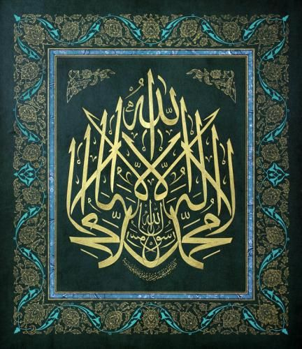 shahada flag