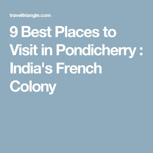 9 Best Places to Visit in Pondicherry : India's French Colony