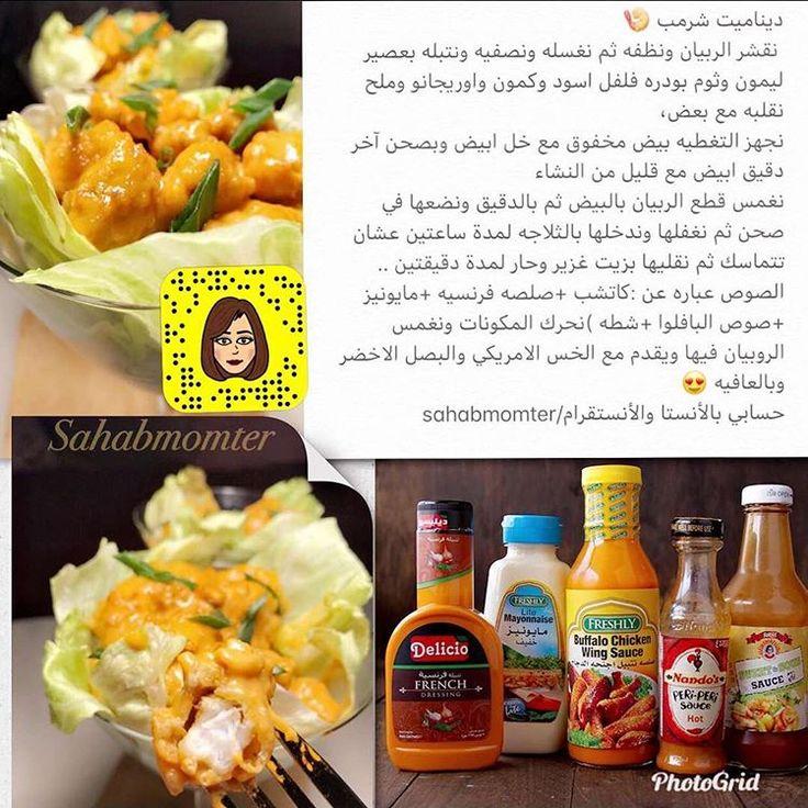 ديناميت شرمب in 2019 Food, Arabic food, Healthy snacks