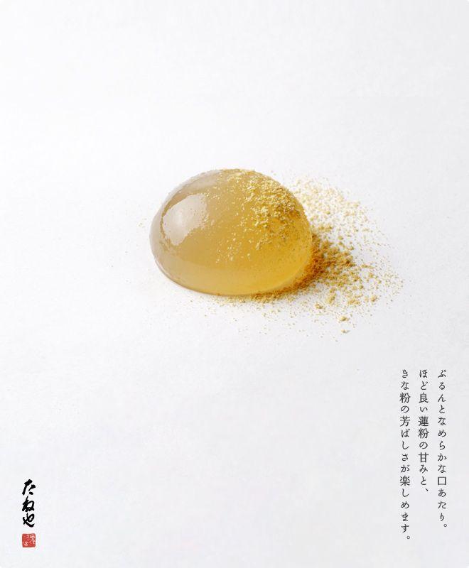 ぷるんとなめらかな口あたり。ほど良い蓮粉の甘みと、きな粉の芳ばしさが楽しめます。