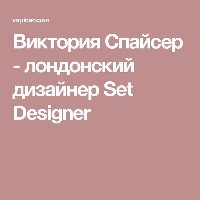 Виктория Спайсер - лондонский дизайнер Set Designer