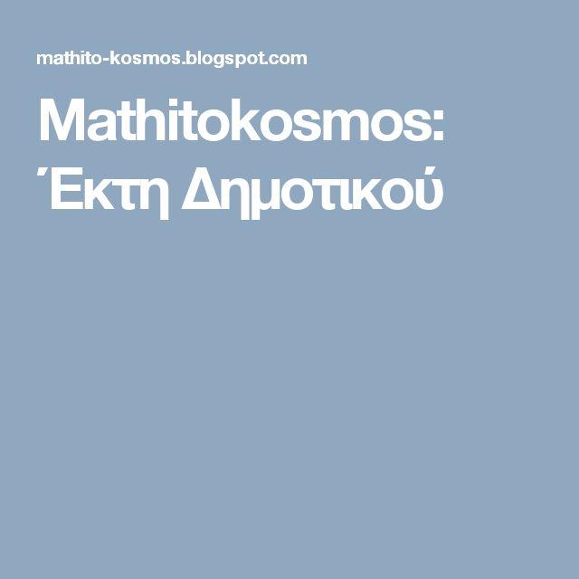 Mathitokosmos: Έκτη Δημοτικού