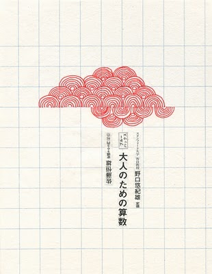best drawing seen in a while.  japanese cloud.  <3 Japan, have a nice day.