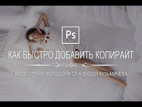 Быстрый способ добавить логотип (копирайт) на фото - YouTube