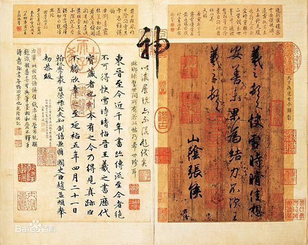 """《快雪时晴帖》王羲之 """"Sunny after snow"""" manuscript. One of the """"Three Rarities"""" in the Qianlong Emperor's (r. 1736-1795) collection"""