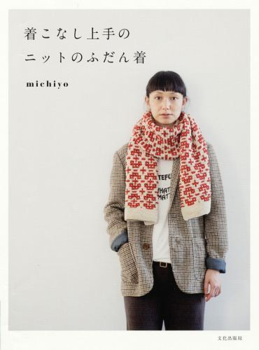 Casual Knit Clothes - michiyo - Japanese Knitting & Crochet Pattern Book for Women - JapanLovelyCrafts