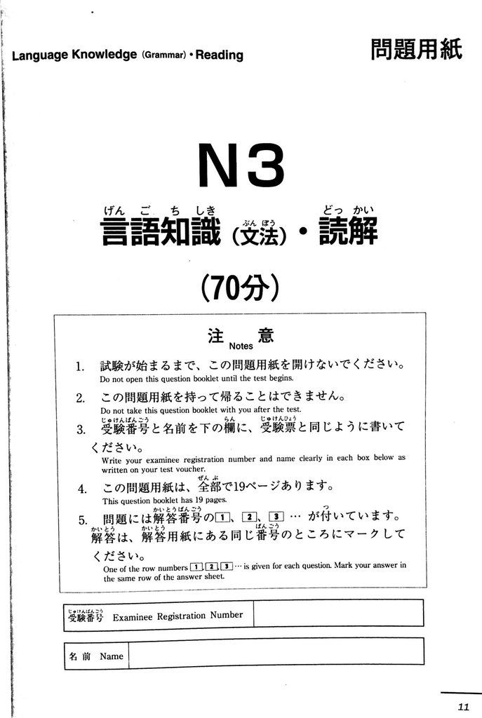 JLPT N3 Official Practice Test and Workbook with CD | sketch