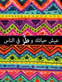 Arabic quote that says: Live your life and don't care about what others think.