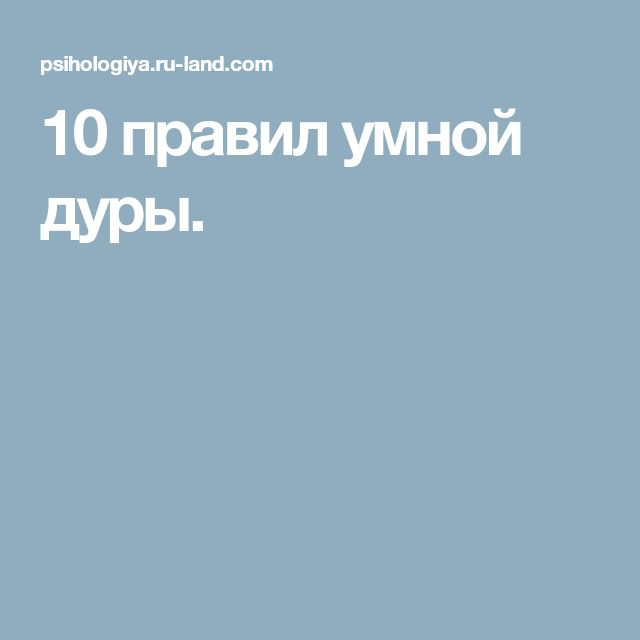 10 правил умной дуры.