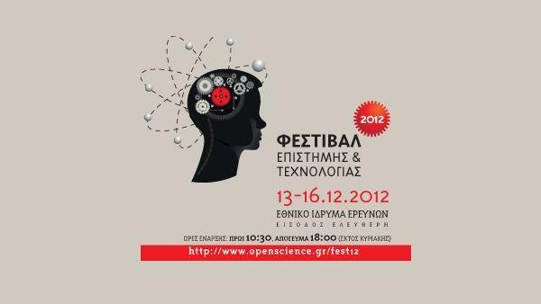 Φεστιβάλ Επιστήμης & Τεχνολογίας 2012 στο Ε.Ι.Ε. - ΕΡΤ