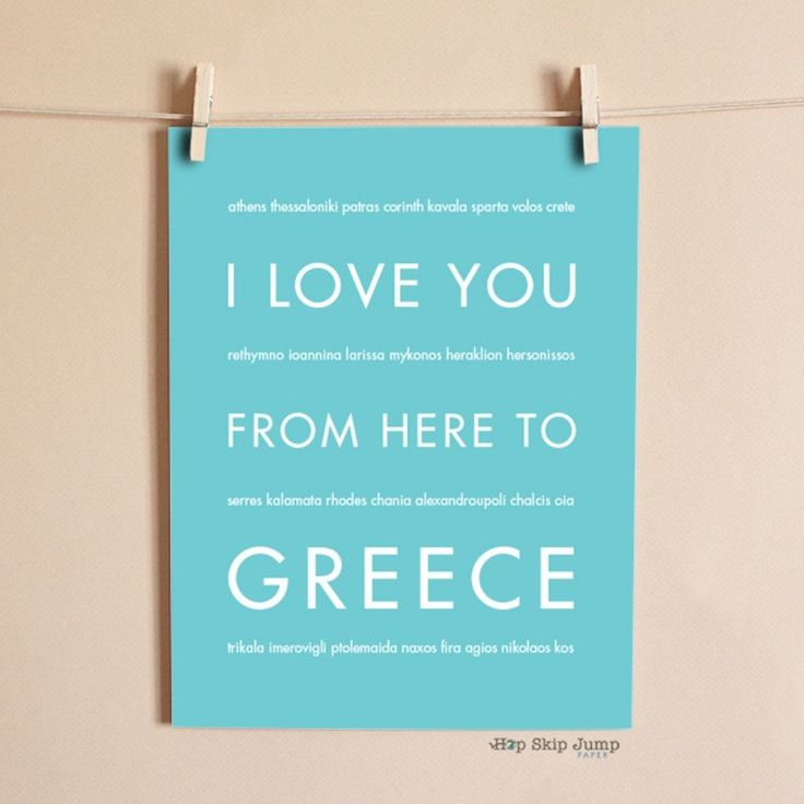 I Love You From Here To GREECE art print - HopSkipJumpPaper - 3