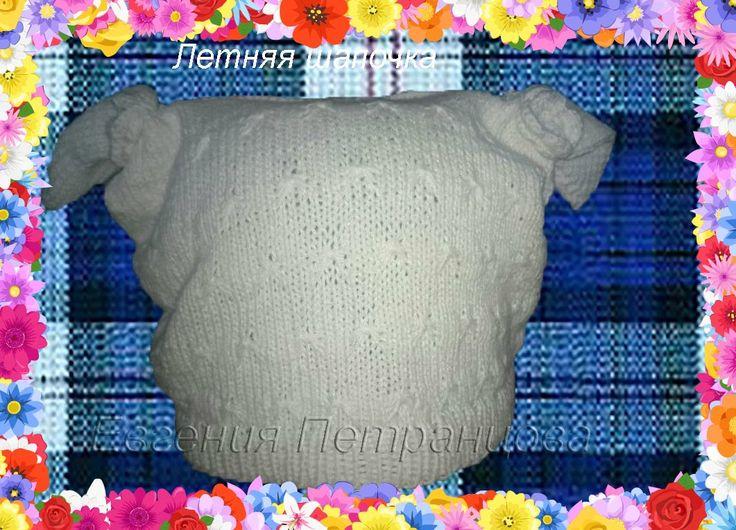 Летняя шапочка спицами для ребенка на 2 года