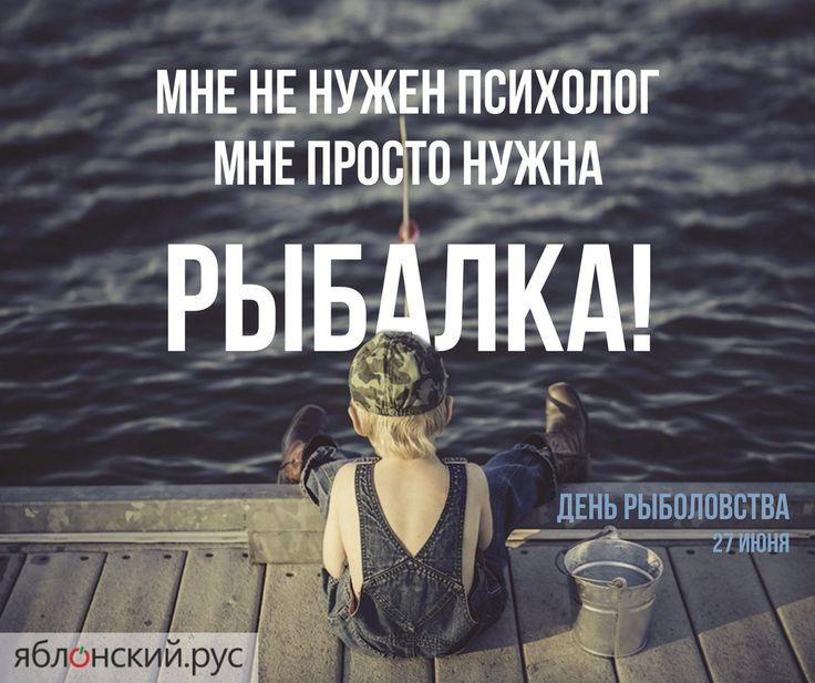 Приветствую вас, друзья и коллеги!  Ух ты как отстал от публикаций ))  Сегодня мы отмечаем День рыболовства, а на этой неделе нас ждут еще несколько знаменательных дат: День пирсинга, День НЛО и День собак.   Не забудьте поздравить своих подписчиков с этими праздниками!  #психолог #рыбалка #рыба #рыболовство #пирсинг #нло #собака