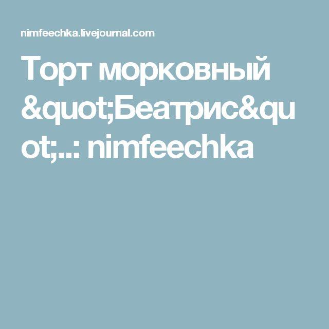 """Торт морковный """"Беатрис""""..: nimfeechka"""