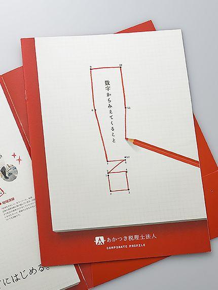 税理士法人パンフレットデザイン作成 会社案内 パンフレット専科
