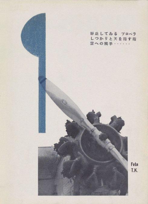 Functional Flight, 1934 by Koshiro Onchi