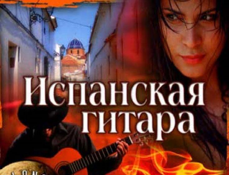Музыка для души   Испанская гитара