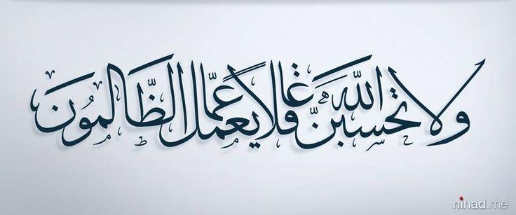[القرآن الكريم]