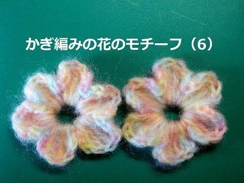 がぎ編みの花のモチーフ(6):かぎ編みの基本 How to Crochet Flower Motif - YouTube