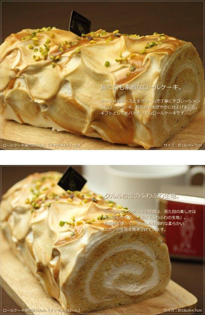 広島の人気洋菓子店・ロールケーキ専門店クルルから、キャラメルロールケーキをお届けします。生地に濃厚な味わいでふんわりとやわらかな口当たりの生クリームと、ほろ苦さも楽しめるキャラメルソースで丁寧にデコレーションして、アクセントに細かく砕いたピスタチオをちりばめた人気のロールケーキです。 【商品情報】■配送形態:冷凍便(ヤマト運輸)※北海道・沖縄へのお届けには追加送料(1000円)がかかります。■サイズ:約16cm×7cm■賞味期限:冷凍保存で7日、解凍後冷蔵保存で1日■ショップ・製造:クルル【各種ギフトにご利用ください】修学旅行のおみやげ、広島、宮島観光のおみやげをはじめ、母の日・父の日・敬老の日・クリスマス・誕生日・バレンタインなどのプレゼント、入園祝い・入学祝い・初節句祝い・七五三祝い・就職祝い・退職祝い・還暦祝い、新築祝い、結婚祝い、出産祝いなどの各種お祝いギフト、新築内祝、結婚内祝、出産内祝、入学内祝、就職内祝などの各種お返しギフト、お中元やお歳暮のシーズンギフト、記念品、賞品、景品などのギフトにもご利用いただいています。