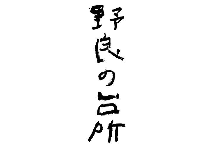 nora no daidokoro logo : Design by Seiichi Maesaki #Logo, #calligraphy, #typography
