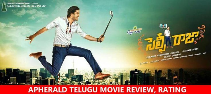 Selfie Raja Telugu Movie Review, Rating