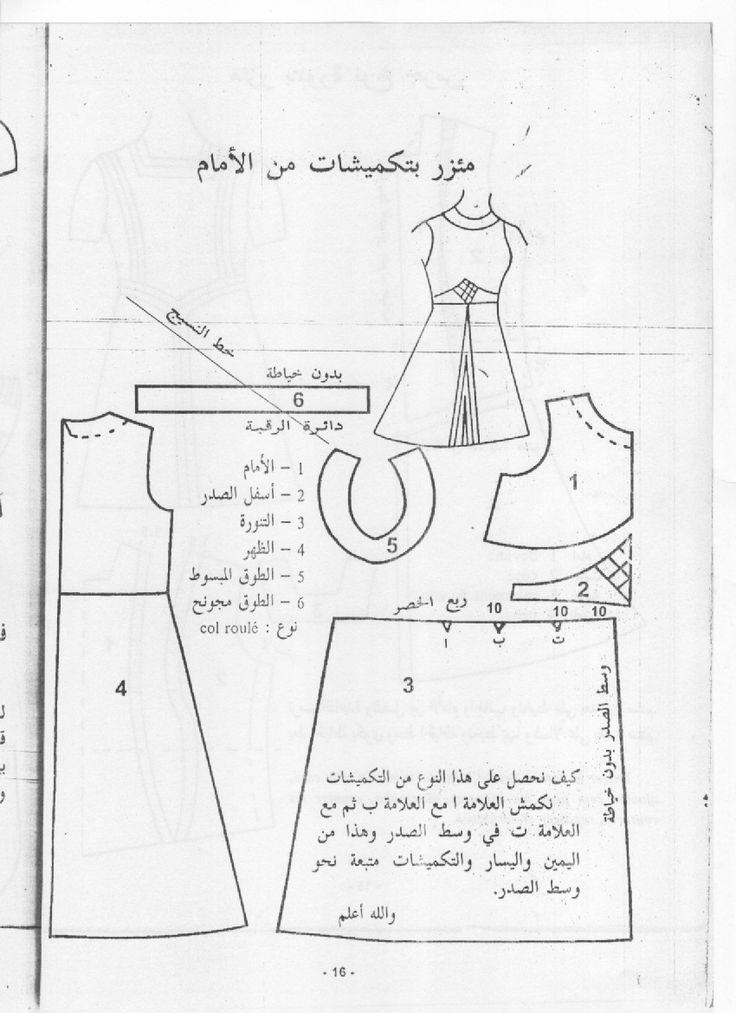 كتاب: كيف تتعلم قواعد التفصيل و الخياطة (بالعربية و