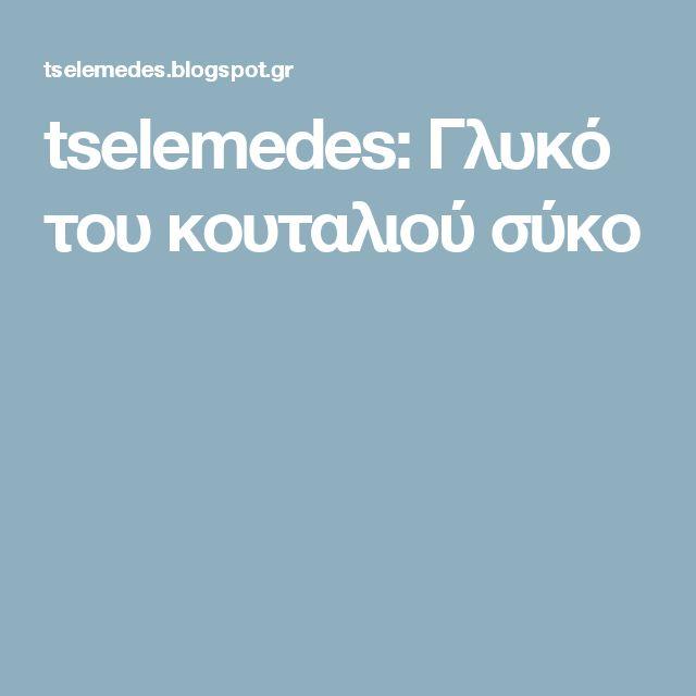 tselemedes: Γλυκό του κουταλιού σύκο