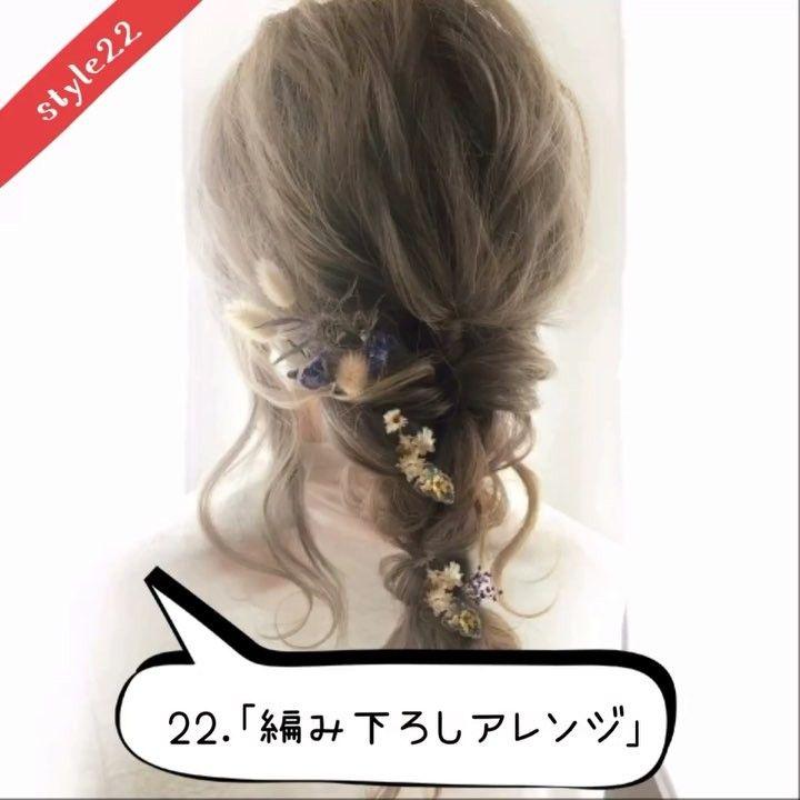 """おめかしヘアは甘めが正解♡簡単""""スイートヘアアレンジ""""10選 - LOCARI(ロカリ)"""