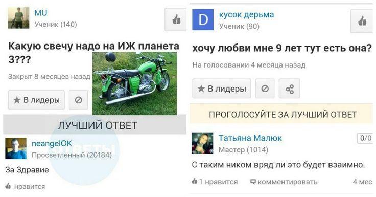Угарные ответы на дурацкие вопросы http://kleinburd.ru/news/ugarnye-otvety-na-durackie-voprosy/  Шрифт Твитнуть Рунет — это кладезь глупых вопросов и не менее тупых ответов. В этом посте собраны самые смешные и нелепые попытки получить полезные советы, которые нашлись на просторах русскоязычного интернета. Даже интересно, как людям в голову приходят подобные вопросы. Неужели все так плохо Естественно, в социальных сетях вам помогут… Какой вопрос, такой и ответ […]
