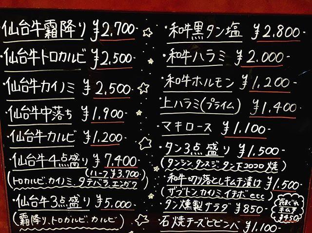 こんにちは!明大前の焼肉ソウル苑です! 2日目間お休みを頂き有難う御座いました🙇♀️ 本日17時から営業しております✨ ご予約、ご来店お待ちしております! 、 本日のオススメはこちらです🙆⭕ 今日から仙台牛フェア始まっております! 数に限りがありますので是非お早めにお召し上がり下さい💓 人気の気まぐれキムチも残り僅かとなっております! 本日もよろしくお願い致します🙇♀️✨ #焼肉 #yakiniku #肉 #ソウル苑 #明大前ソウル苑 #明大前 #京王線 #井の頭線 #グルメ #おすすめ #本日のおすすめ #仙台牛 #ブランド牛 #和牛 #黒毛和牛 #霜降り #トロカルビ #中落ち #カルビ #カイノミ #ハラミ #ホルモン #黒タン #タン #マキロース #サラダ #ビビンバ #キムチ