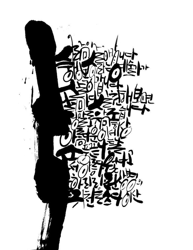 korean alphabet pattern calligraphy 한글그림 한글화 한글화가 이산 이산작가 이산캘리그라피 이산글씨학교 hangeul painting