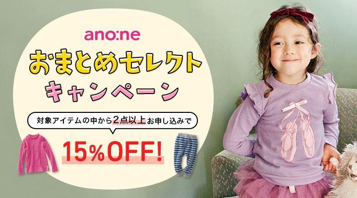 anone おまとめセレクトキャンペーン!対象商品から2点以上のお申し込みで15%OFF!