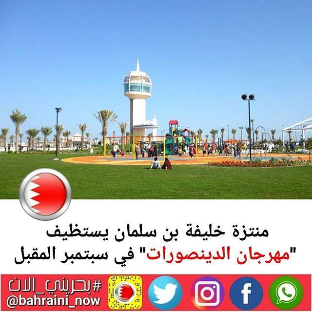 منتزة خليفة بن سلمان يستظيف مهرجان الدينصورات في سبتمبر المقبل سيقام في مملكة البحرين بدء من 18 سبتمبر 2019 ولغاية 10 مايو 2020 مهرجانا للدين Baseball Field