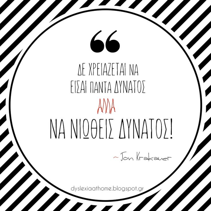 Quote of the day! Δε χρειάζεται να είσαι πάντα δυνατός αλλά, να νιώθεις δυνατός!
