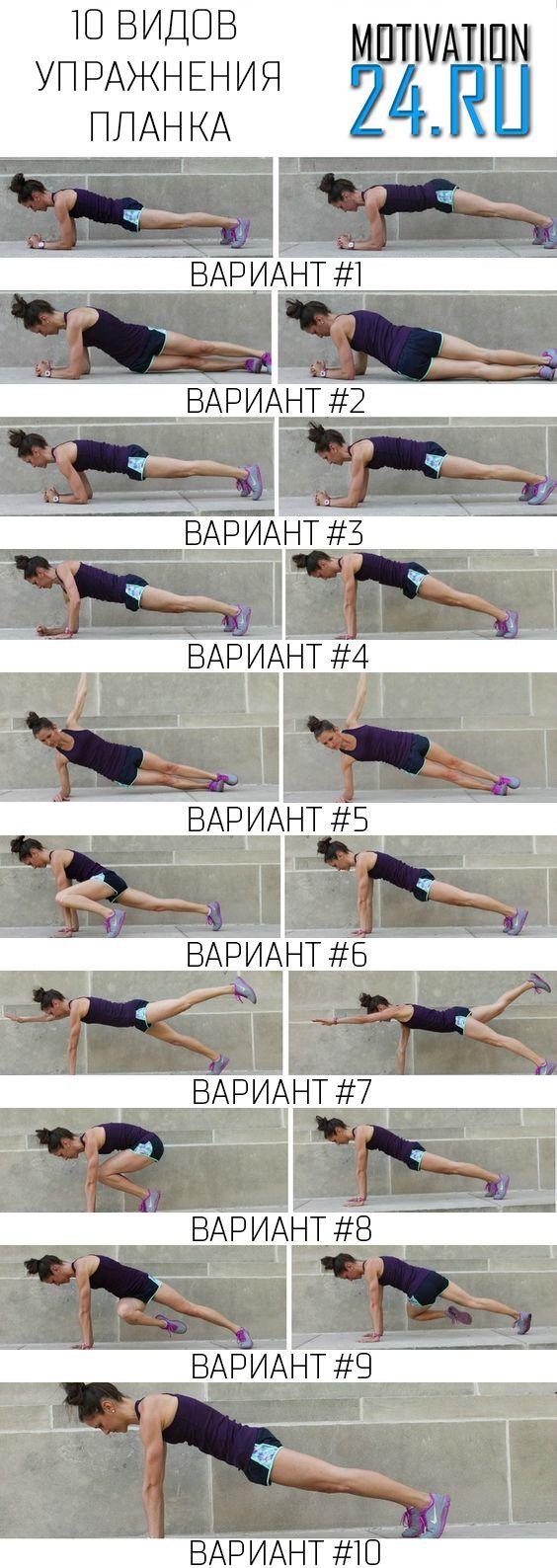 """10 минут упражнения """"планка"""". #живот #тренировка #спорт #фигура #тело"""
