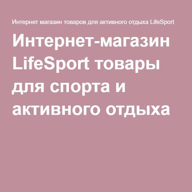 Интернет-магазин LifeSport товары для спорта и активного отдыха