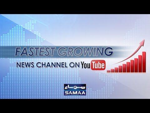 SAMAA TV Becomes Fastest Growing News Channel On Youtube - https://www.pakistantalkshow.com/samaa-tv-becomes-fastest-growing-news-channel-on-youtube/ - http://img.youtube.com/vi/AjgTVd8gWW0/0.jpg