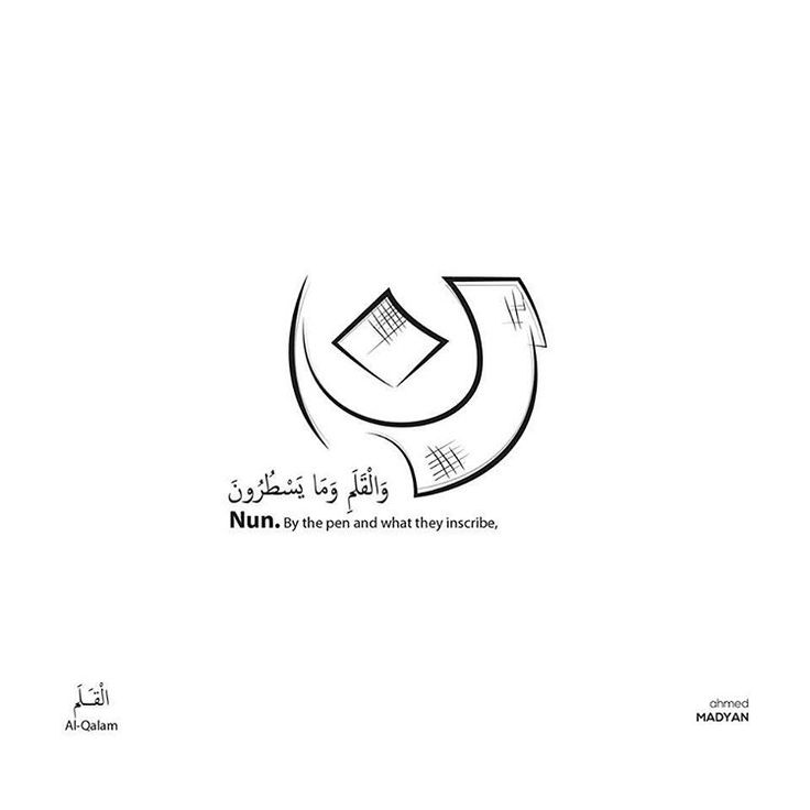 ن ۚ وَالْقَلَمِ وَمَا يَسْطُرُونَ… #quran #islamiccalligraphy #islamic #arabic #ArabicCalligraphy #typography #typo #learning #art #قران #كاليجرافي #تايبوغرافي #عربي #خط_حر #خط_عربي #خطاط #خطوط #اسلاميات